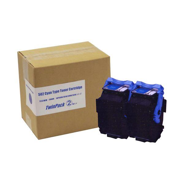 キヤノン トナーカートリッジ502シアン 輸入純正品(302/102/GPR-27) 1箱(2個)