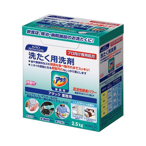 (まとめ) 花王 アタック 業務用 2.5kg【×10セット】