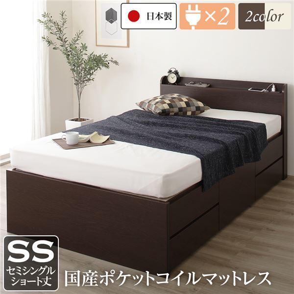薄型宮付き 頑丈ボックス収納 ベッド ショート丈 セミシングル ダークブラウン 日本製 ポケットコイルマットレス 引き出し5杯【代引不可】