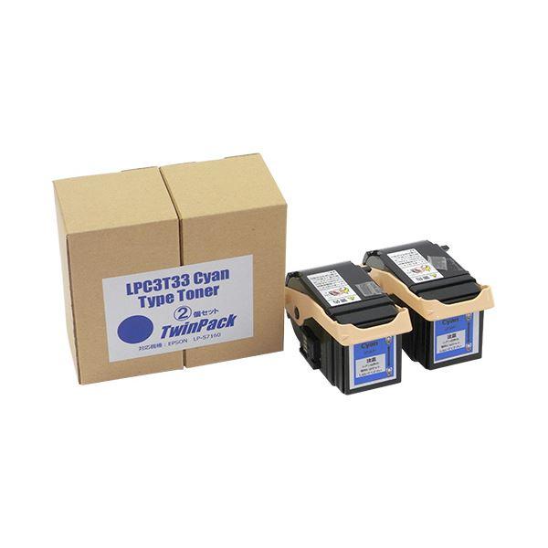 トナーカートリッジ LPC3T33C汎用品 シアン 1箱(2個)