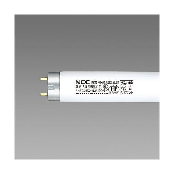 NEC 防災用残光蛍光ランプ飛散防止タイプ Hf32W形 3波長形 昼白色 FHF32EX-N.Pボウサイ 1セット(25本)