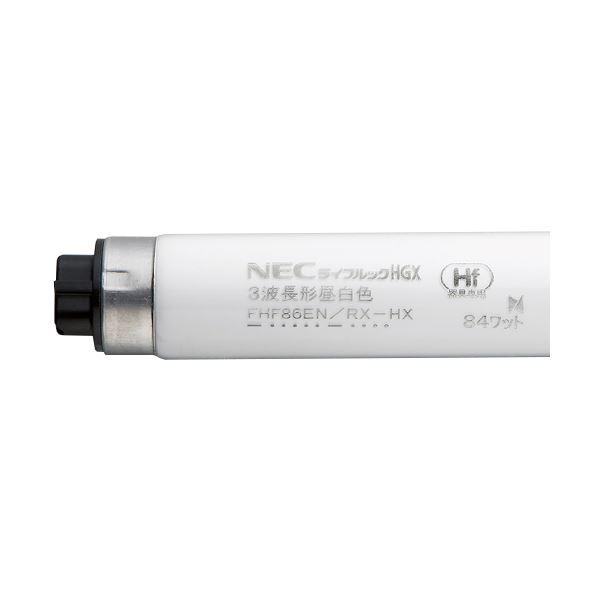 NEC Hf蛍光ランプライフルックHGX 86W形 3波長形 昼白色 FHF86EN/RX-HX 1パック(10本)