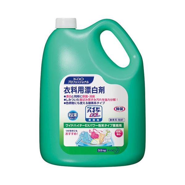 (まとめ) 花王 ワイドハイターEXパワー 粉末 業務用 3.5kg【×3セット】