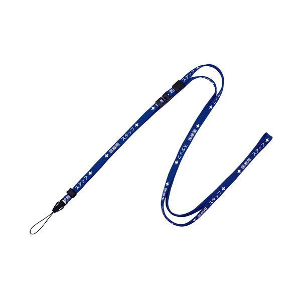 (まとめ)オープン工業 医療用ストラップ 160cm 青 NX-203P-BU【×50セット】