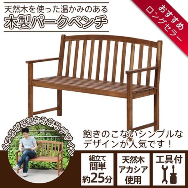 木製ベンチ (82064)