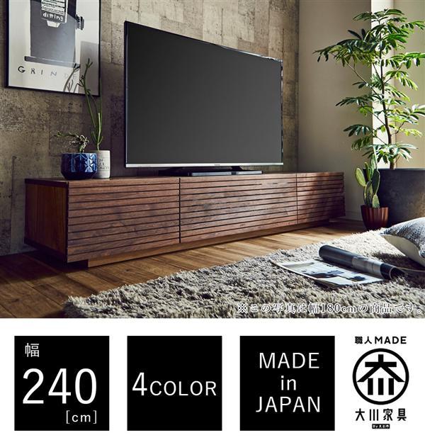 サグネー テレビボード W240