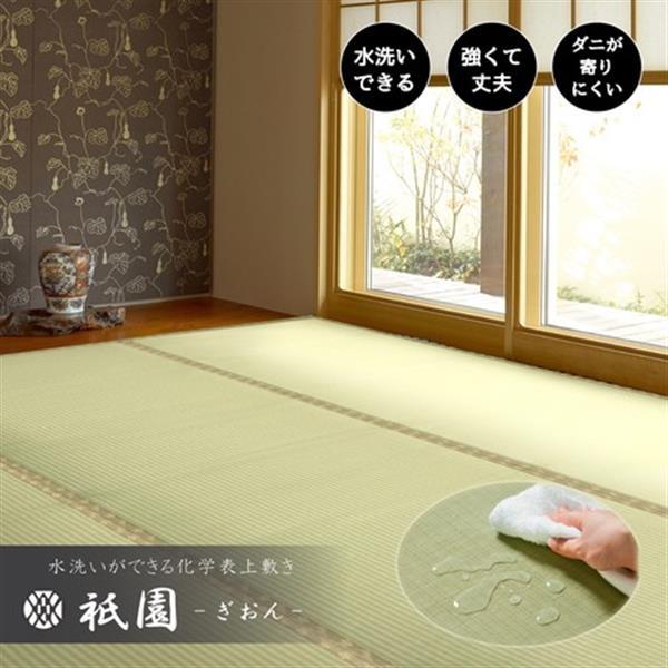 水拭きできる上敷き 祇園 江戸間6畳 サービス ぎおん 期間限定で特別価格