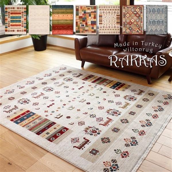 ウィルトン織ラグ トルコ製 「RAKKAS(ラッカス)ミニョン」 約140X200cm