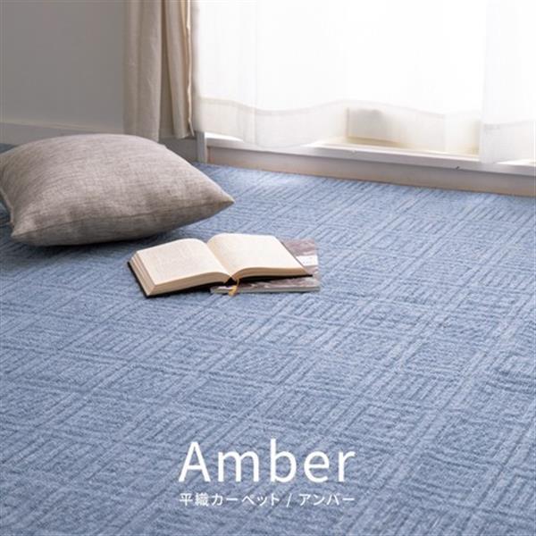 軽くて扱いやすい 敷き詰めカーペット 毎日続々入荷 タフト 平織り 軽量 ベージュ 日本製 アンバー 裏なし 卸直営 江戸間2畳