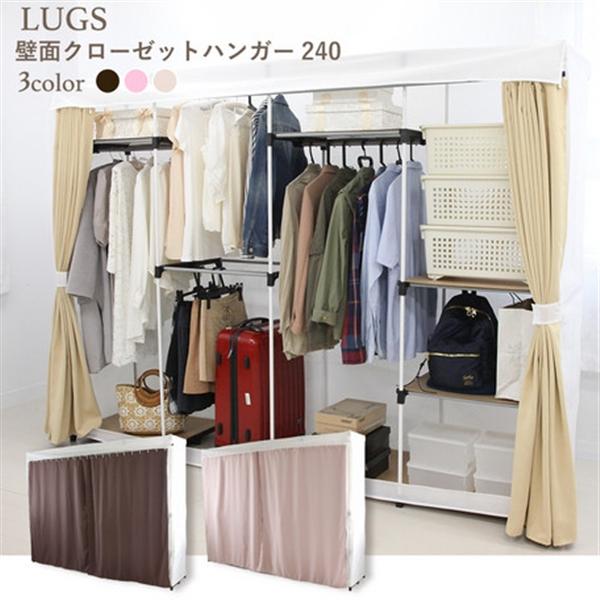 LUGS 壁面クローゼットハンガー240cm ブラウン