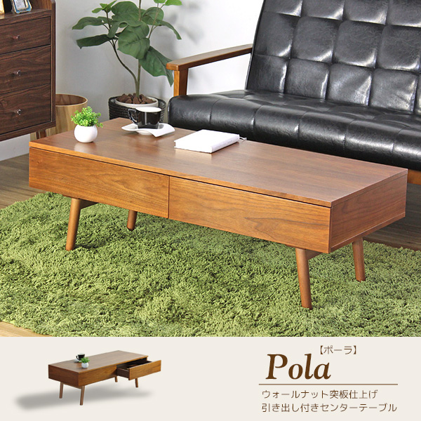 引き出し付きリビングテーブル 【Pola】ポーラ