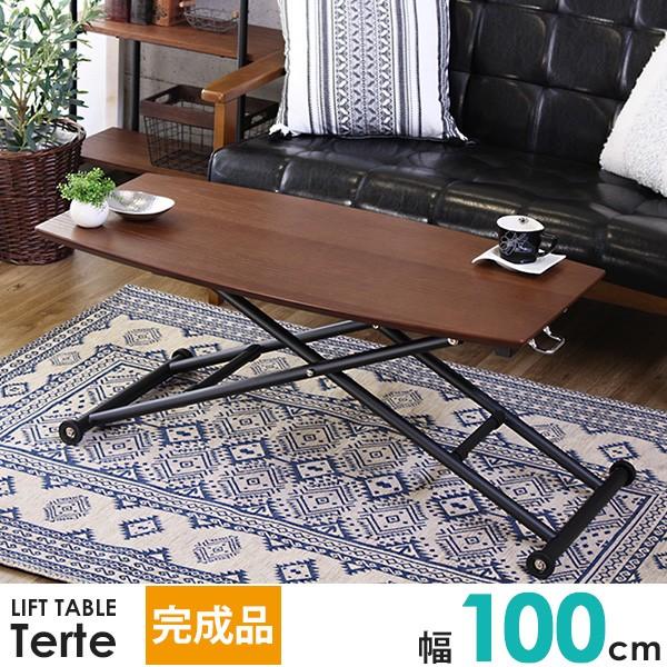 昇降テーブル 【terte】テルテ