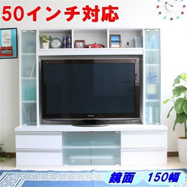 ハイタイプ 鏡面 壁面家具 リビング壁面収納 50インチ対応 TV台 テレビラック ゲート型AVボード 150cm幅 ホワイト