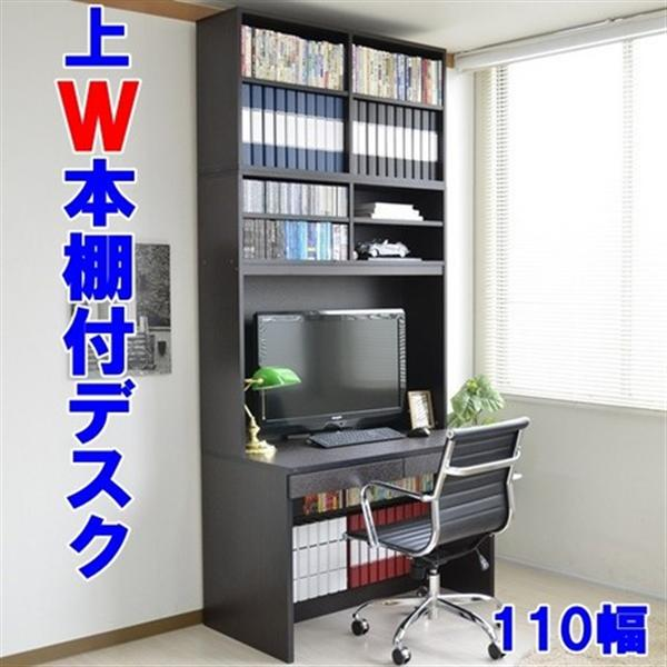 ダブル上書棚&下書棚付き パソコンデスク 110cm幅 ブラウン