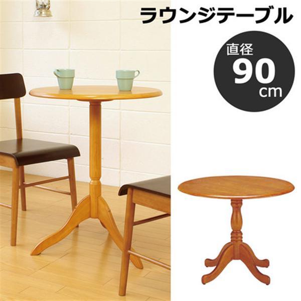 ラウンジテーブル アンティーク風 直径90cm RT900 rt900