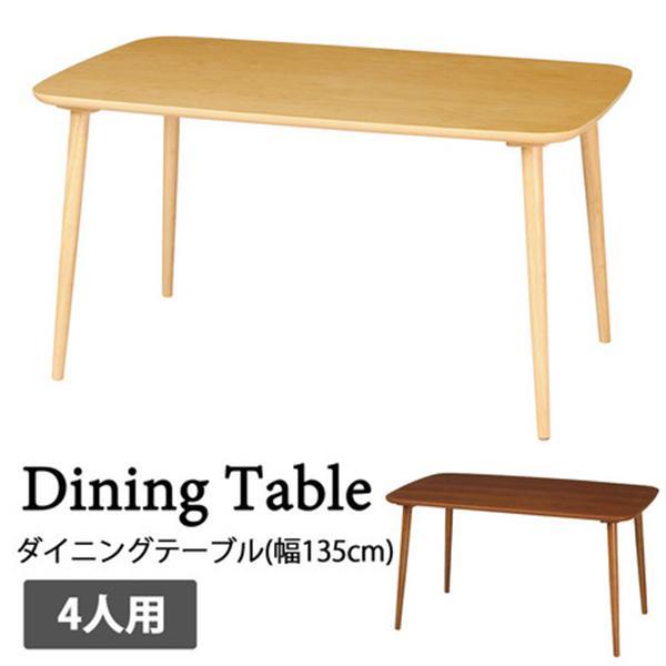 イージーダイニングテーブル 4人用 木製 簡単組立 幅135cm DT-E1350 ブラウン