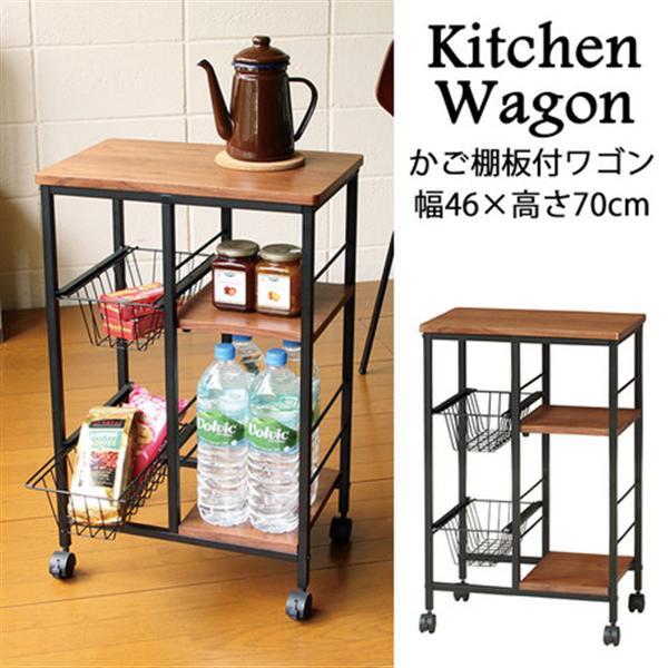 キッチンワゴン かご・棚板付き 高さ70cm ウォールナット突板 KW-T4630(BR) ブラウン