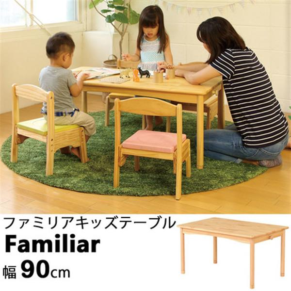 ファミリアキッズテーブル 子供用机 幅90cm 木製 FAM-T90 ナチュラル