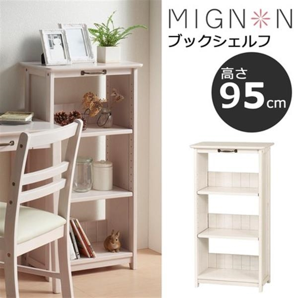 ミニヨンブックシェルフ ホワイトウォッシュ 本棚 リビング収納 MIGNON-BS50 ホワイト