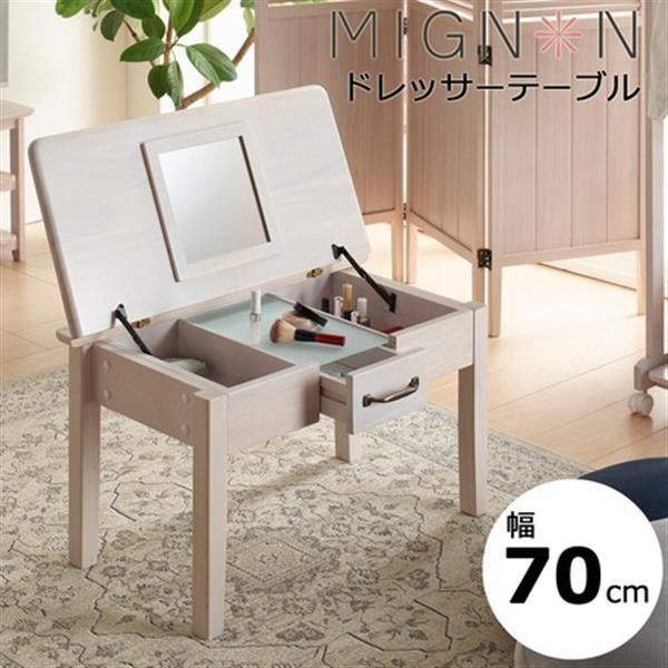 ミニヨンドレッサーテーブル ホワイトウォッシュ 化粧台 収納付き 鏡付き MIGNON-DS74 ホワイト