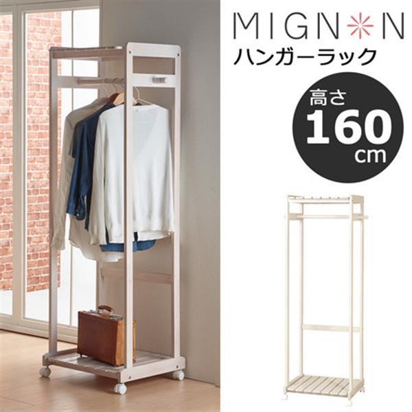 ミニヨンハンガーラック ホワイトウォッシュ 洋服収納 コート掛け MIGNON-HR50 ホワイト