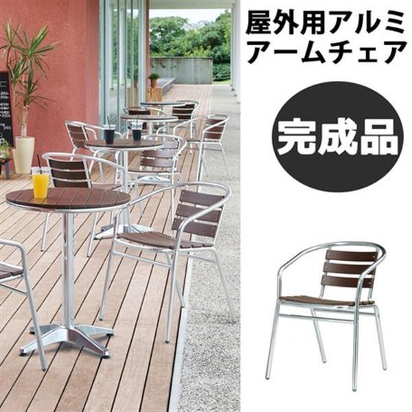 屋外用アルミアームチェア ガーデンエクステリア 椅子 AL-P53AC アルミ