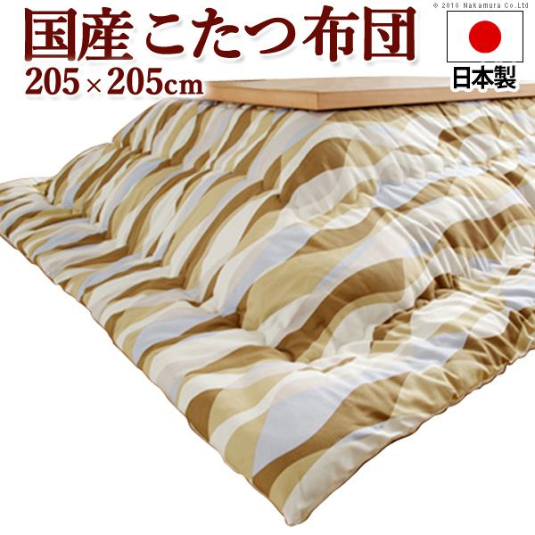 国産こたつ布団≪ウェーブ柄・ベージュ≫205x205cm[対応こたつサイズ幅75~90cm対応] こたつ布団 正方形 日本製