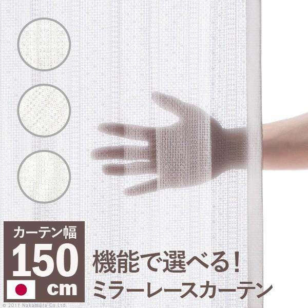 多機能ミラーレースカーテン 幅150cm 丈133~258cm ドレープカーテン 防炎 遮熱 アレルブロック 丸洗い 日本製 ホワイト 33101205