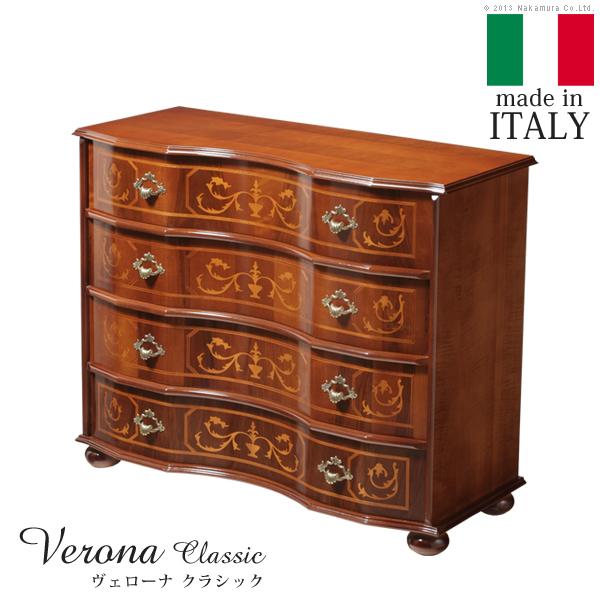 ヴェローナクラシック 丸脚4段チェスト イタリア 家具 ヨーロピアン アンティーク風
