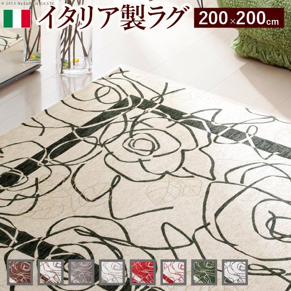 イタリア製ゴブラン織ラグ Camelia〔カメリア〕200×200cm ラグ ラグカーペット 正方形