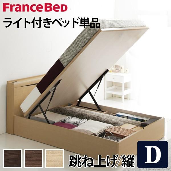 フランスベッド ダブル 収納 ライト・棚付きベッド 〔グラディス〕 跳ね上げ縦開き ダブル ベッドフレームのみ 収納ベッド 木製 日本製 宮付き コンセント ベッドライト フレーム