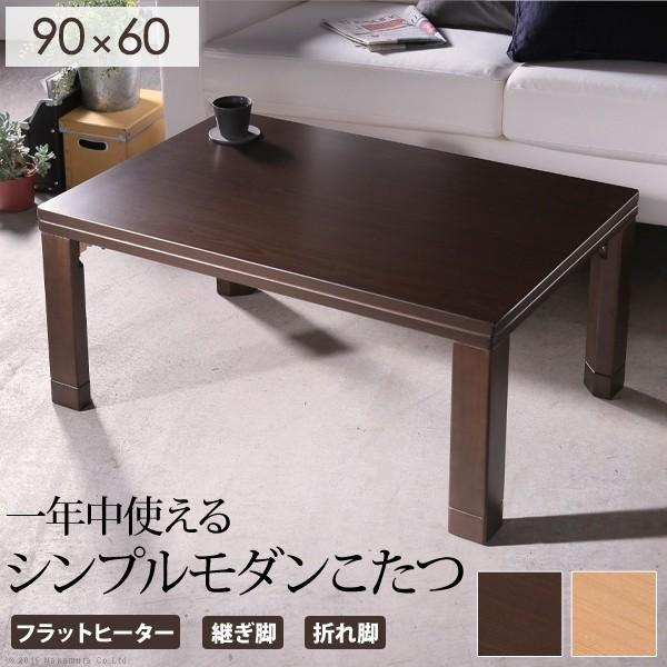 こたつ テーブル 折れ脚 スクエアこたつ 〔バルト〕 単品 90x60cm コタツ リビングテーブル 折れ脚 折りたたみ 継ぎ脚 節電 おしゃれ 木製 シンプル