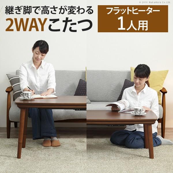 こたつ テーブル 長方形 フラットヒーター ソファこたつ 〔ブエノ〕 90x50cm コタツ 継ぎ脚 継脚 高さ調節 ウォールナット 木製