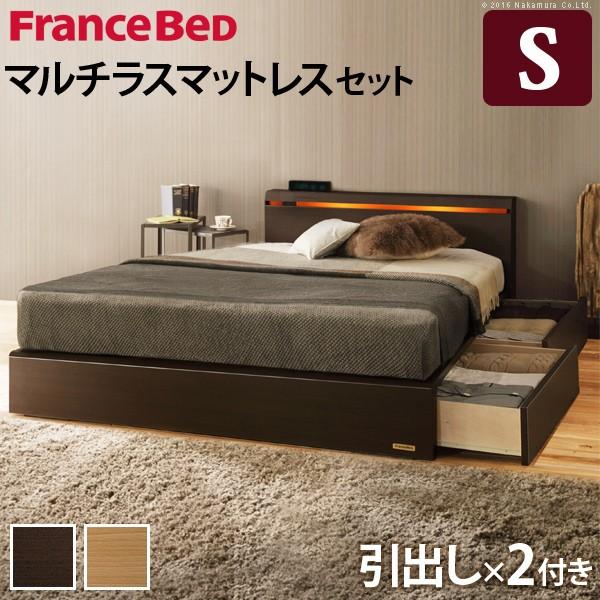フランスベッド シングル 収納 ライト・棚付きベッド 〔クレイグ〕 引き出し付き シングル マルチラススーパースプリングマットレスセット ベッド下収納 木製 日本製 宮付き コンセント マットレス付き