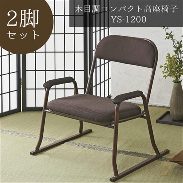 【5月中旬頃入荷】 木目調コンパクト高座椅子2脚セット YS-1200 2脚セット