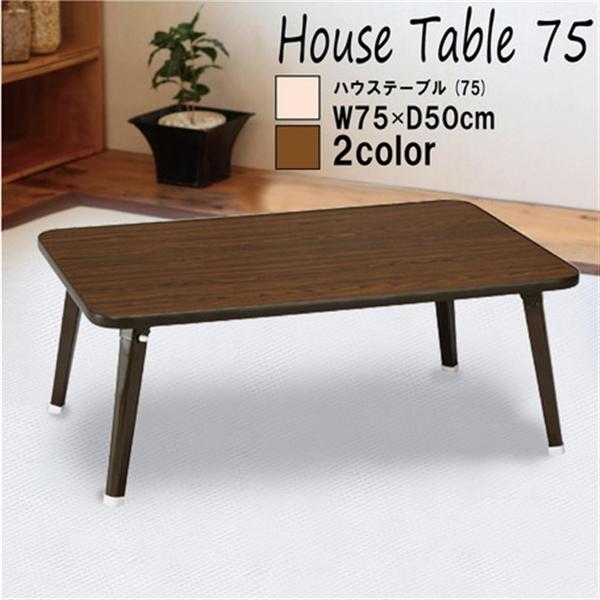 全商品オープニング価格 ハウステーブル 幅75 高品質新品 ブラウン BR
