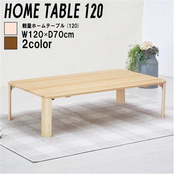 軽量ホームテーブル(120) BR(ブラウン)