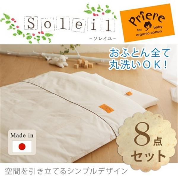 【ベビー布団】ソレイユ オーガニック ベビーふとん8点セット 日本製 ソレイユ8点セット