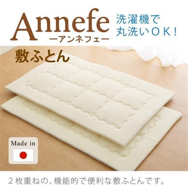 【ベビー布団】 ベビー2枚組敷きふとん マットレス 洗える ウォッシャブル 日本製 アンネフェ敷きふとん