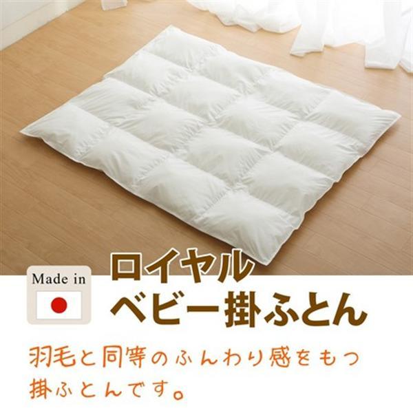 【ベビー布団】〈ロイヤル〉 ベビー 掛ふとん 洗える ヌードふとん 日本製 ロイヤル 掛けふとん