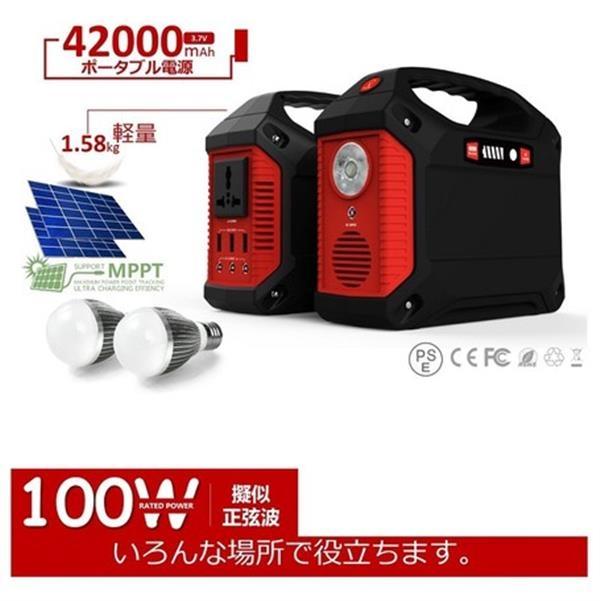 42000mAh ポータブル電源 MW-PP155 レット/ブラック