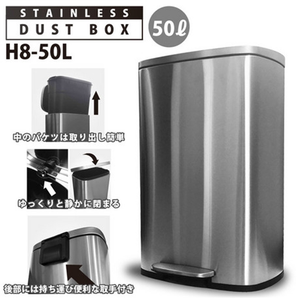 ステンレスダストボックス 50L H8-50L シルバー