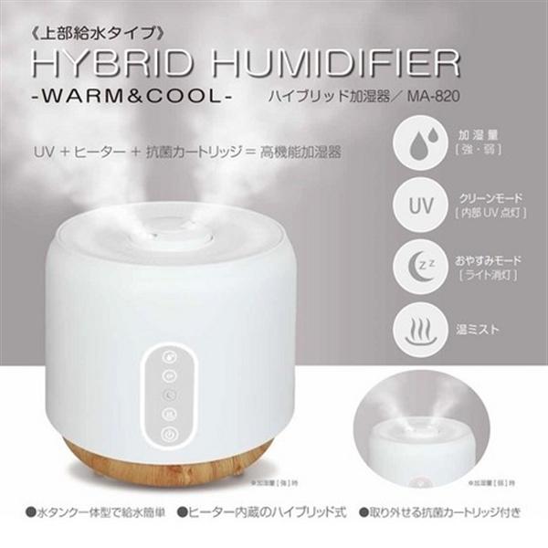 ハイブリット加湿器 MA-820 ホワイト