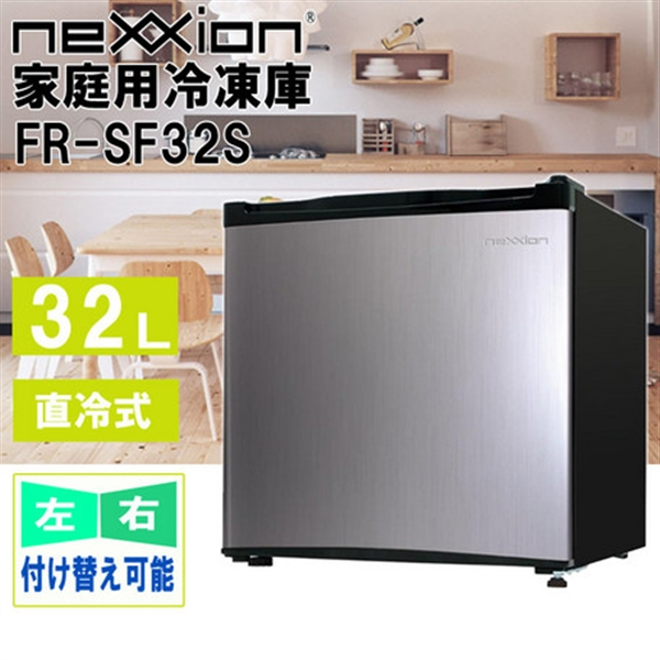 nexxion 家庭用1ドア 冷凍庫 32L FR-SF32S シルバー