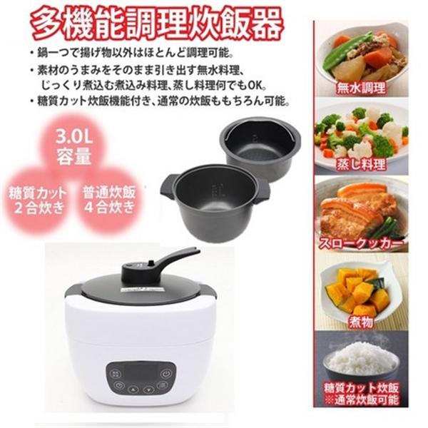 多機能調理炊飯器 NC-F180WH ホワイト