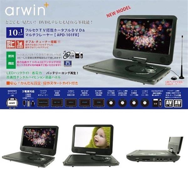 アーウィン10.1型 フルセグ&ワンセグテレビWチューナー搭載ポータブル・DVD&マルチプレーヤー APD-101FR ブラック