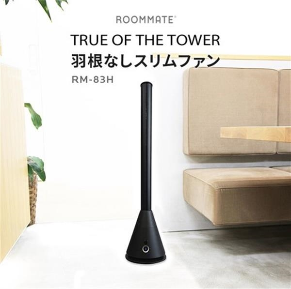 ROOMMATE TRUE OF THE TOWER 羽根なしスリムファン RM-83H ブラック