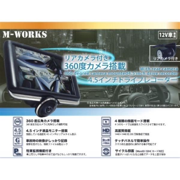 リアカメラ(100万画素)付き360°カメラ搭載4.5インチドライブレコーダー MW-DR360R1 ブラック