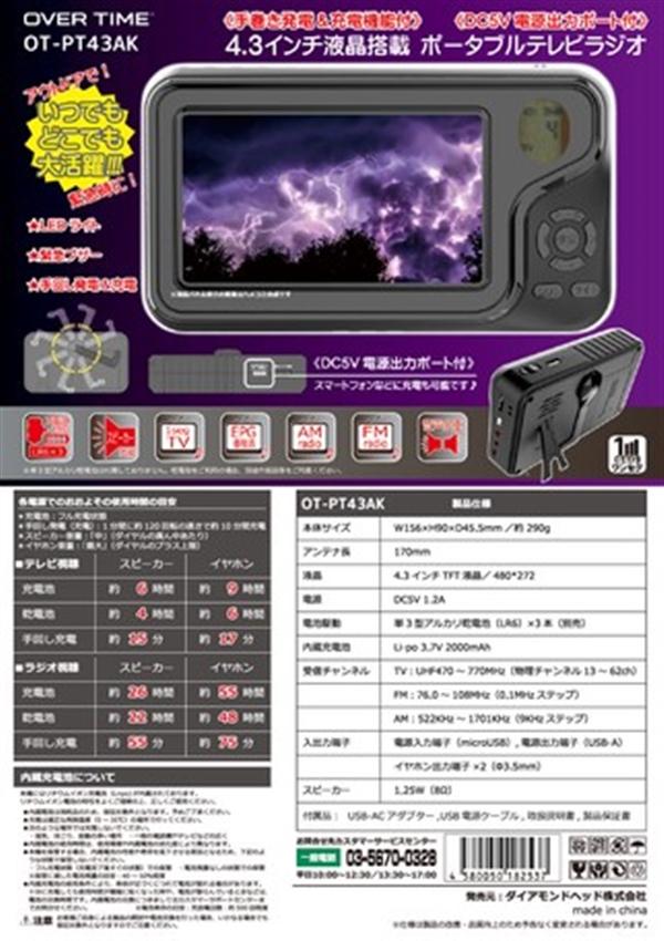4.3インチ液晶搭載ポータブルテレビラジオ(手回し充電付き) ブラック/