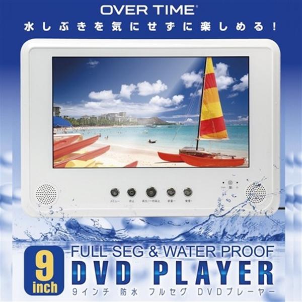 9インチ液晶フルセグ防水DVDプレーヤー ホワイト